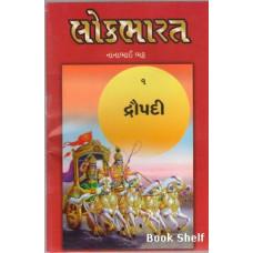 LOKBHARAT BHAG-1 TO 10