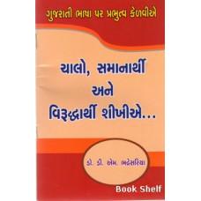 CHALO SAMANARTHI ANE VIRUDHARTHI SHIKHIE