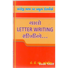 CHALO LETTER WRITING SHIKHIE