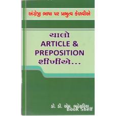 CHALO ARTICLE & PREPOSITION SHIKHIE