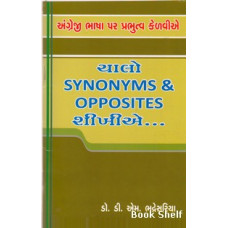 CHALO SYNOYMS & OPPOSITES SHIKHIE