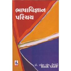 BHASHAVIGYAN PARICHAY