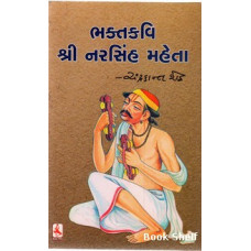 BHAKTAKAVI SHRI NARSINH MAHETA