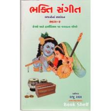 BHAKTI SANGIT BHAJANONA SVARANKAN PART-2