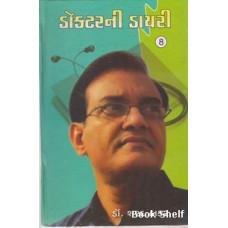 DOCTORNI DAIRY BHAG 8