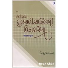 ARVACHIN GUJARATI SAHITYANI VIKASREKHA BHAG-3
