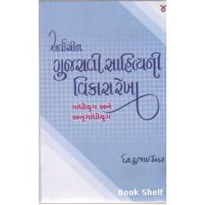 ARVACHIN GUJARATI SAHITYANI VIKASREKHA BHAG-4