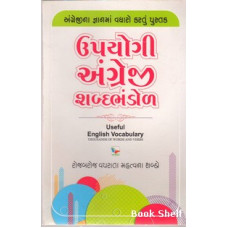 UPAYOGI ANGREJI SHABDABHANDOL 110/-(WBG)