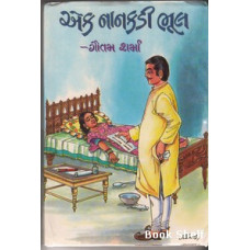 EK NANKDI BHUL