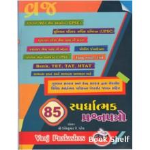 85 SPARDHATMAK PRASHNOPATRO 350/-