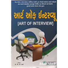 ART OF INTERVIEW (LIBERTY)