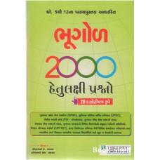 BHUGOL 2000 HETULAKSHI PRASHNO