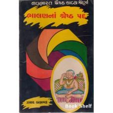 BHALANNA SRESTHA PAD