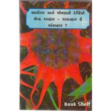 AAROGYA ANE POSHANNI DRASTIE SHRESH AAHAR SHAKASHAR KE MANSHAHAR?