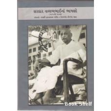 SARDAR VALLABHBHAINA BHASHANO