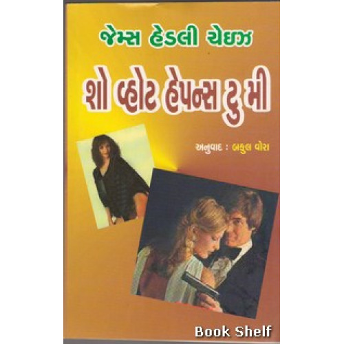 SO WHAT HAPPENS TO ME (GUJARATI)