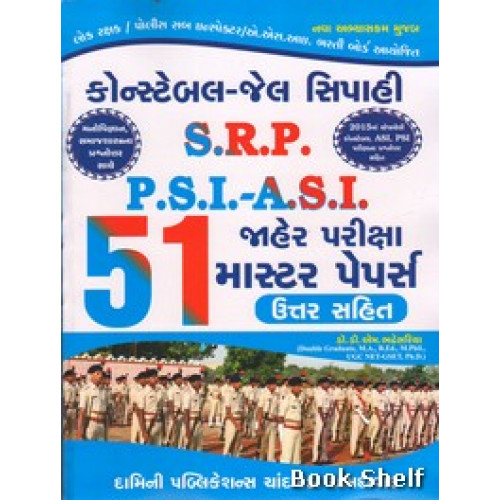 51 PAPERS FOR POLICE P.S.I.-A.S.I 200/-