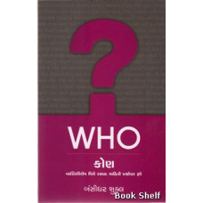 WHO KON?