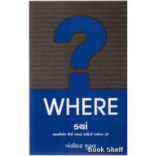 WHERE KYA?