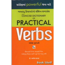 CONCISE DICTIONARY OF PRACTICAL VERBS