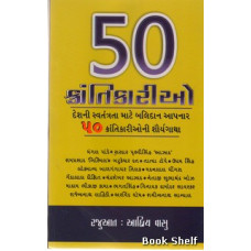 50 KRANTIKARIO