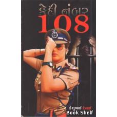 KEDI NUMBER 108