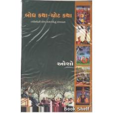 BODH KATHA - CHOT KATHA (OSO)