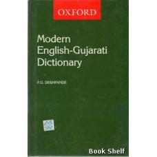 MODERN ENGLISH-GUJARATI DICTION 395/-