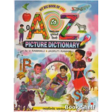 A TO Z PICTURE DICTIONARY 125/-