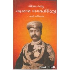 GONDAL BAPU MAHARAJA BHAGVATSINHJI