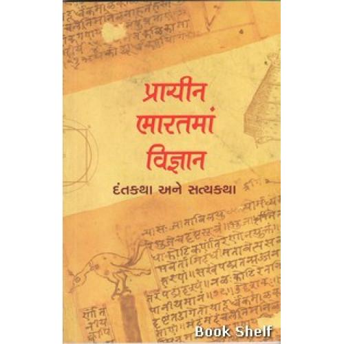 PRACHIN BHARATMA VIGNAN