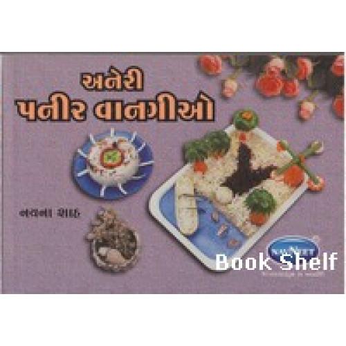 Aneri Vangi Book