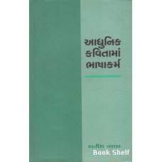 ADHUNIK KAVITAMA BHASHAKARM