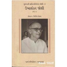 UMASHANKAR JOSHI PU.2