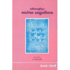 BHARTESHWAR BABUBALIRAS
