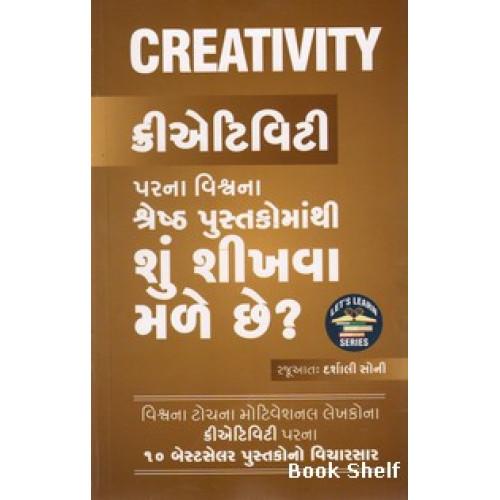 CREATIVITY PARNA VISHVANA SHRESHTH PUSTAKOMATHI SHU SHIKHAVA MALE CHE?