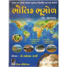 BHAUTIK BHUGOL EK ABHYAS