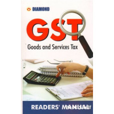 GST READERS MANUAL