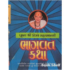 BHAGVAT KATHA (HARIHAR)
