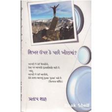 SHIKHAR UPAR KE PACHI KHINMA