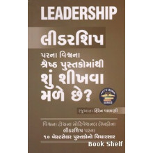 LEADERSHIP PARNA VISHVANA SHRESHTH PUSTAKOMATHI SHU