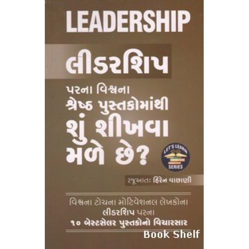 LEADERSHIP PARNA VISHVANA SHRESHTH PUSTAKOMATHI SHU