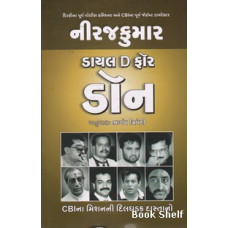 DIAL D FOR DON (GUJARATI)