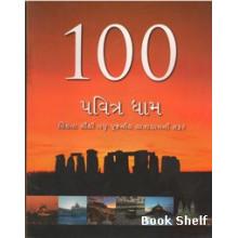 100 PAVITRA DHAM