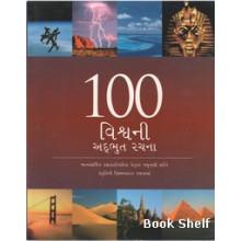 100 VISHVANI ADBHUT RACHANA