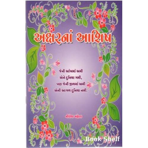 AKSHARNA ASHISH