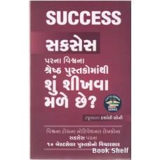 SUCCESS PARNA VISHVANA SHRESHTH PUSTAKOMATHI SHU
