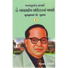 DR. BABASAHEB AMBEDKARNA BHASHANO-4