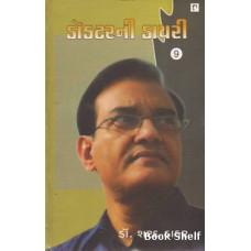 DOCTORNI DAIRY BHAG 9