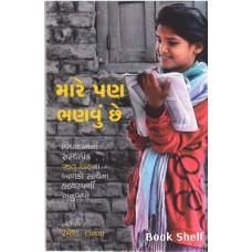 MARE PAN BHANVU CHHE